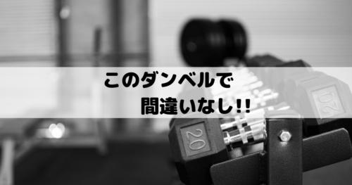自宅のトレ必須!!おすすめ可変式ダンベル紹介!!これで重さの問題も解決!!