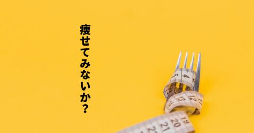 【定番】3年間ダイエット成功し続ける男の減量方法(ローファット編)【1か月目】